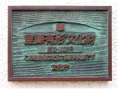 登録有形文化財の看板