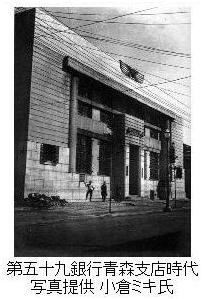 第五十九銀行青森支店時代