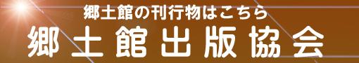 郷土館出版協会