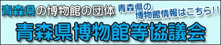 青森県博物館等協議会