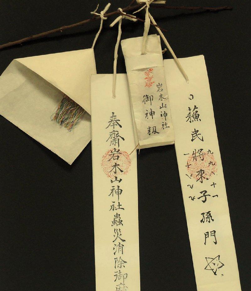 ふるさとの宝物 第179回 岩木山神社の守り札