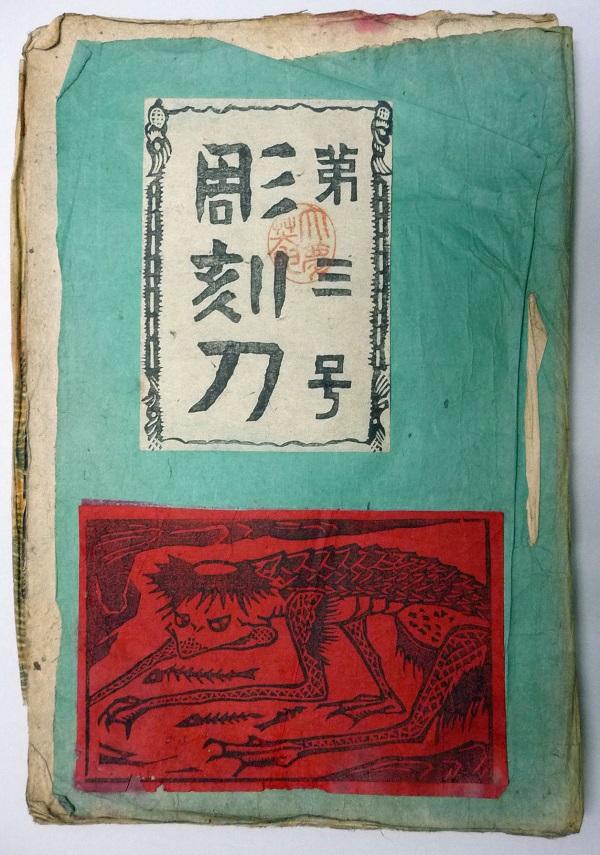 ふるさとの物語 第46回 版画誌「彫刻刀」~優れた芸術家育てる~