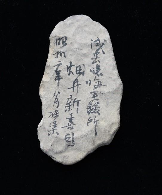 ふるさとの物語 第72回 生物学者・畑井新喜司の「石」~研究への熱意浅虫への愛着~
