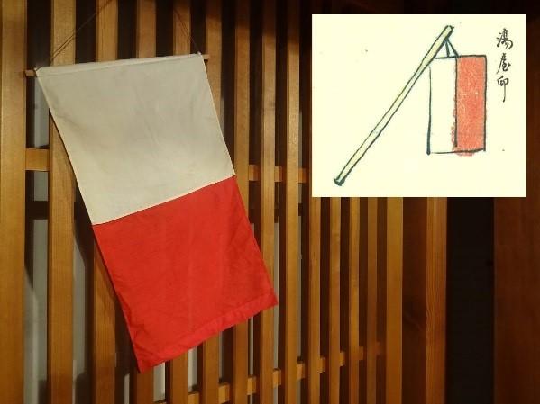 ふるさとの物語 第77回 「湯屋のしるし」 ~人々を迎える赤白の旗~