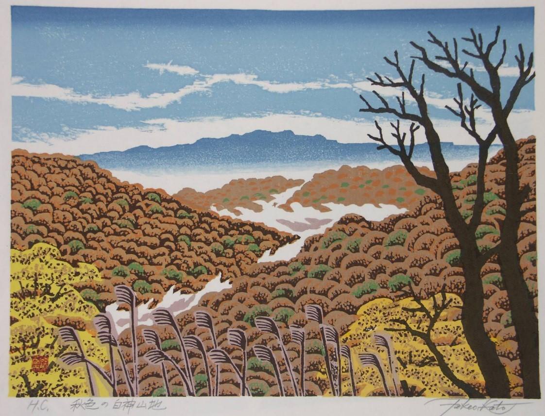 ふるさとの物語 第89回 木版画「秋色の白神山地」~深山幽谷 多色で表現~