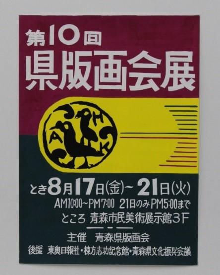 ふるさとの物語 第109回 加藤武夫の県版画会展ポスター ~今も伝わる普及への情熱~