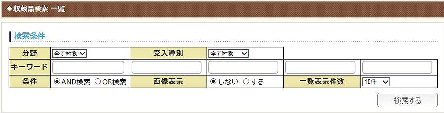 収蔵資料検索条件