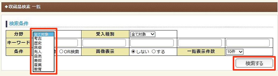 分野による収蔵資料検索方法