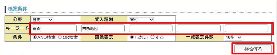 キーワードによる収蔵資料検索方法
