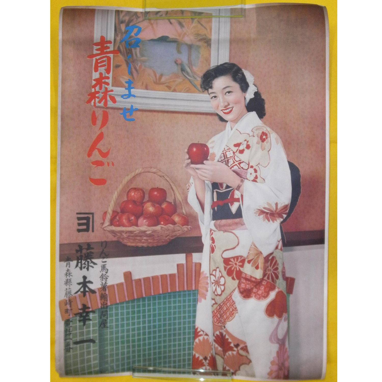 青森りんご宣伝ポスター