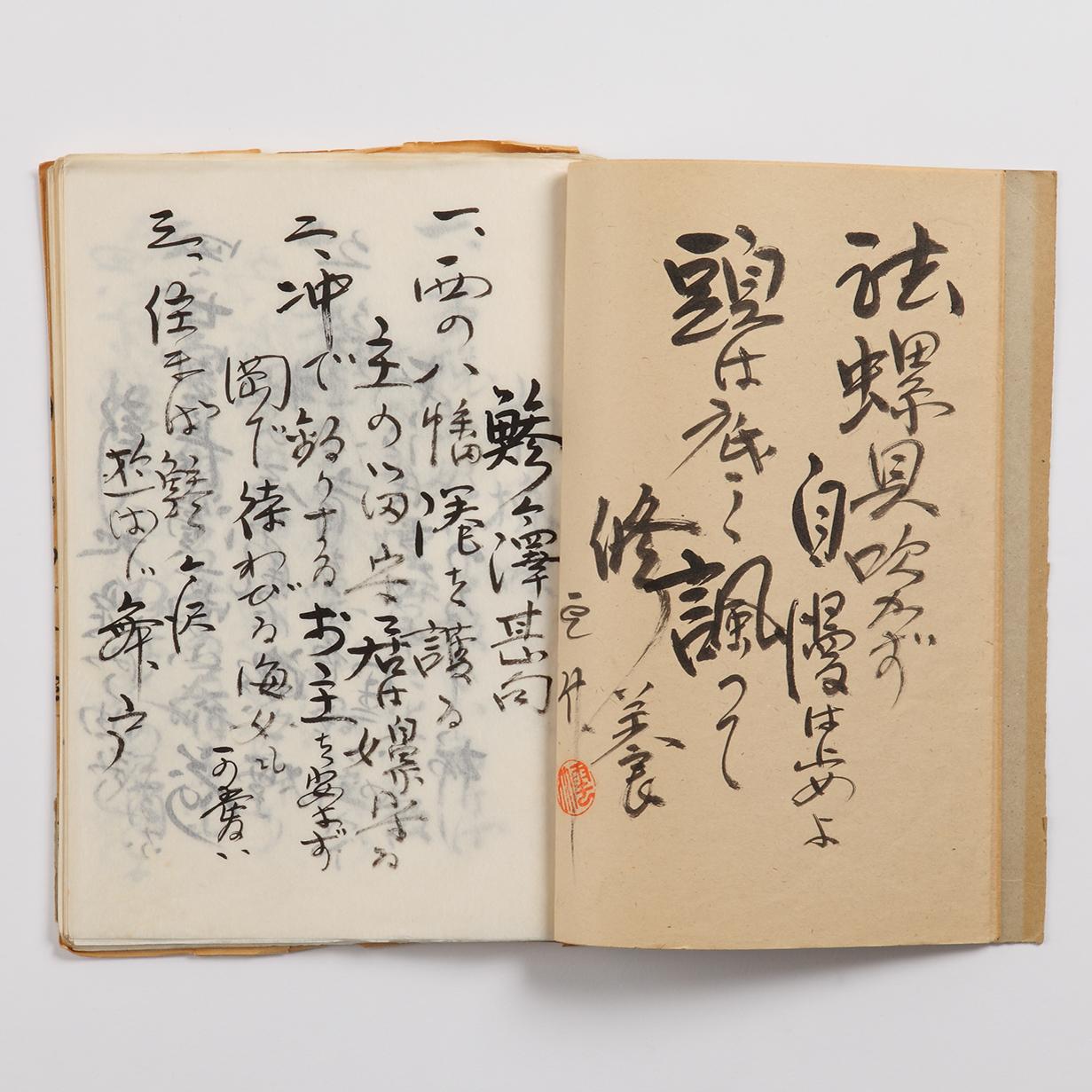 成田雲竹監修『青森県民謡集』