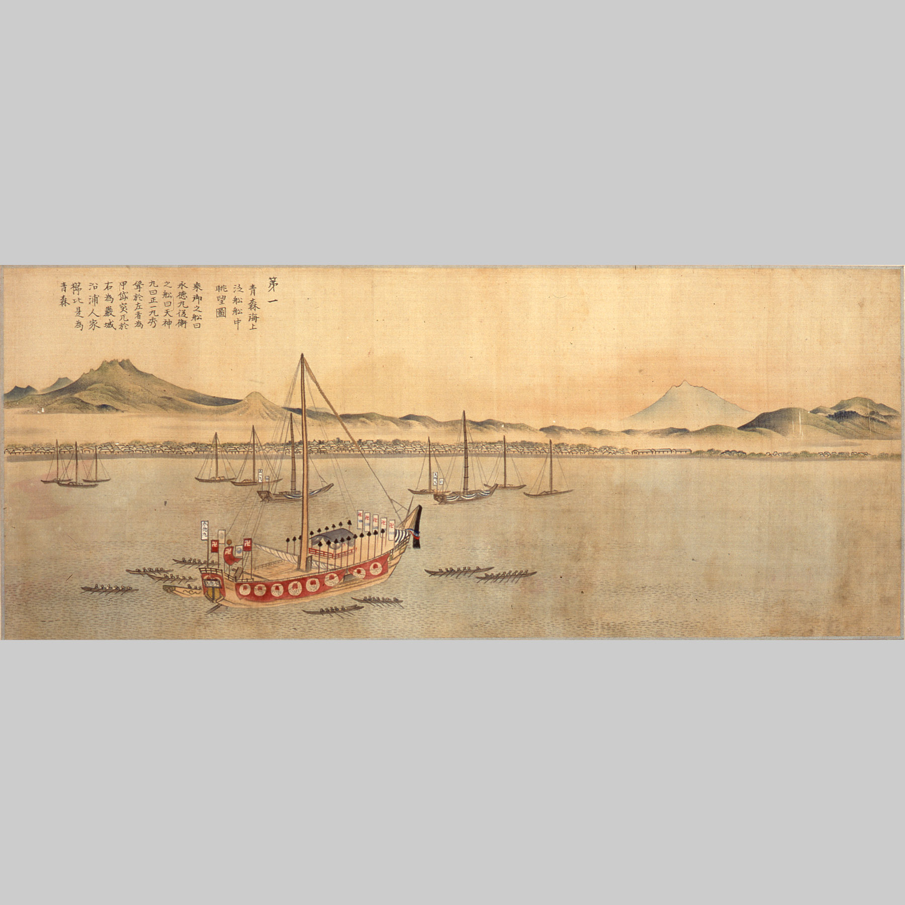 津軽図譜(25枚)