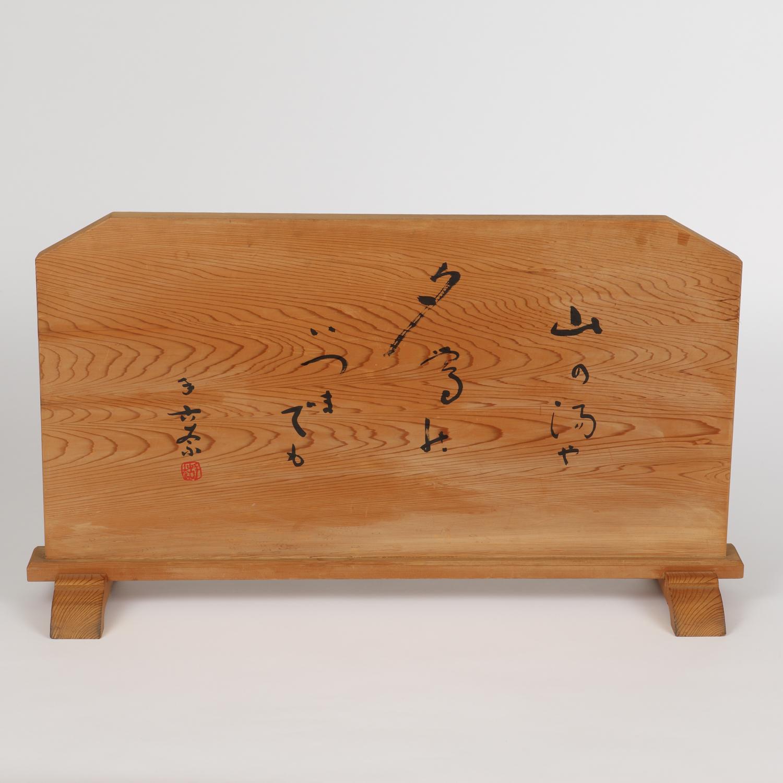 増田手古奈書 衝立(山の湯や)